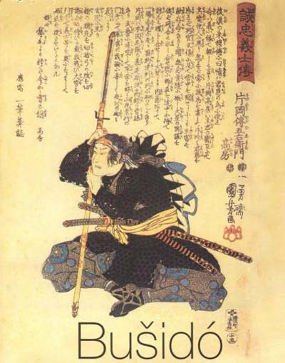 understanding the japanese culture through the warrior codes of bushido In this lesson, you will explore the rise of the samurai and the japanese military culture of the 12th century then, test your understanding with.